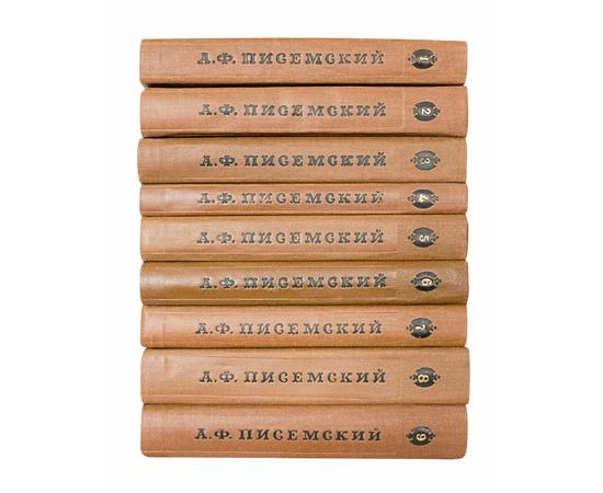Писемский А.Ф. Собрание сочинений в 8 томах