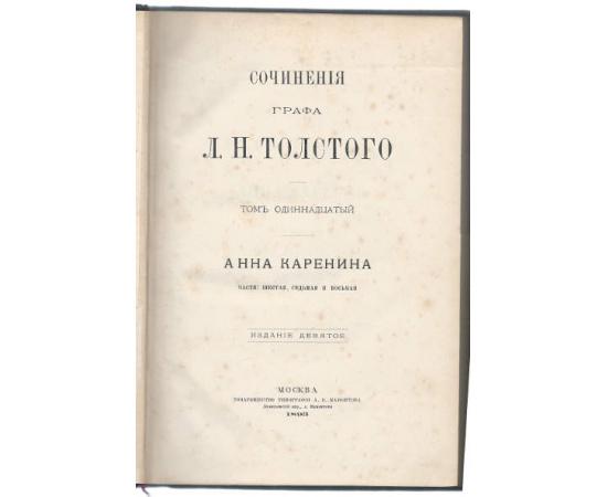 Толстой Л.Н. Сочинения в 13 томах