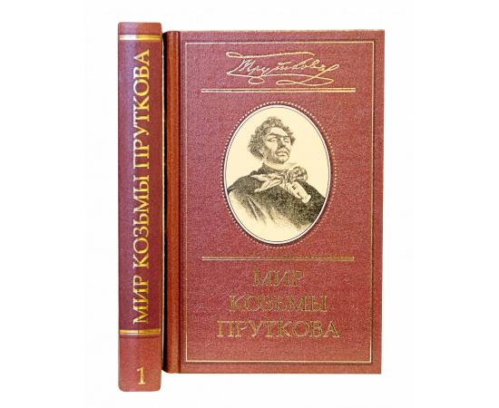 Прутков К.П. Мир Козьмы Пруткова в 2 томах