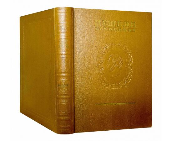 Пушкин А.С. Полное собрание сочинений в 16 томах, 21 книге. Дополнительный том