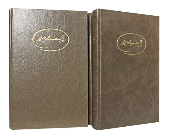 Пушкин А.С. Сочинения в 3 томах