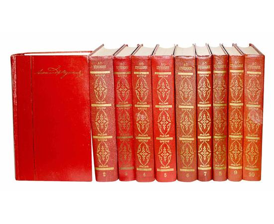 Пушкин А.С. Собрание сочинений в 10 томах 1974 года