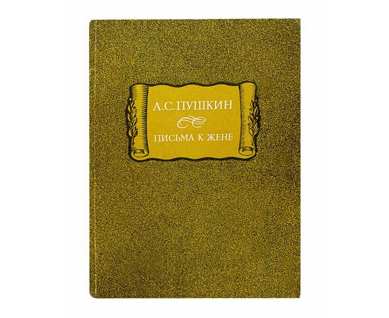 Пушкин А.С. Письма к жене (мягкий переплет)