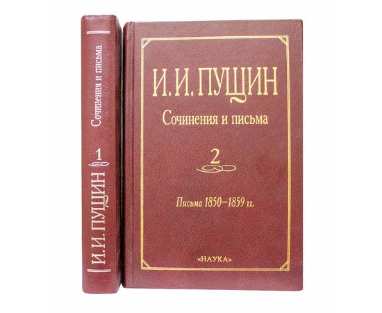 Пущин И.И. Сочинения и письма в 2 томах