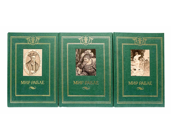 Рабле Ф. Мир Рабле в 3 томах