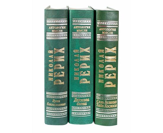 Рерих Н. Сочинения в 3 томах