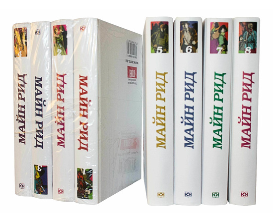Рид М. Собрание сочинений в 8 томах