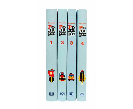 Родари Дж. Собрание сочинений в 4 томах