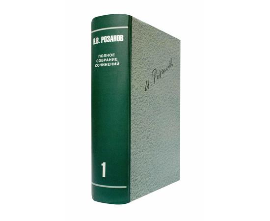 Розанов В. Полное академическое собрание сочинений в 35 томах