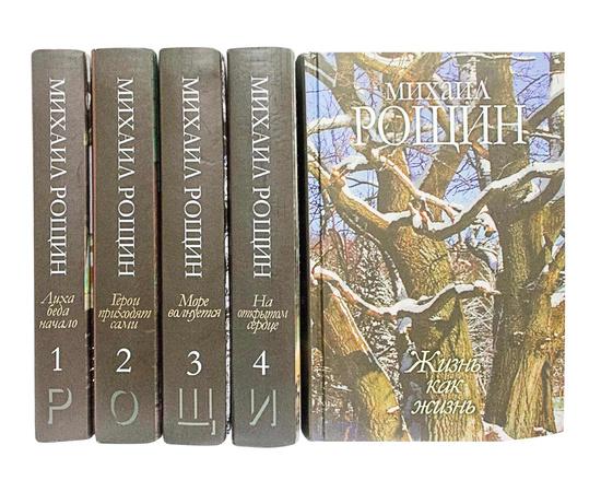 Рощин М. Собрание сочинений в 5 томах