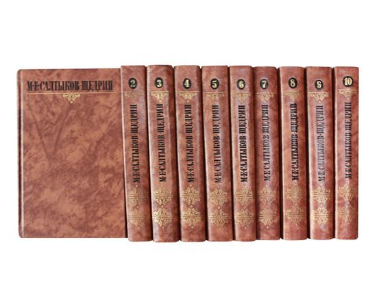 Салтыков-Щедрин М.Е. Собрание сочинений в 10 томах