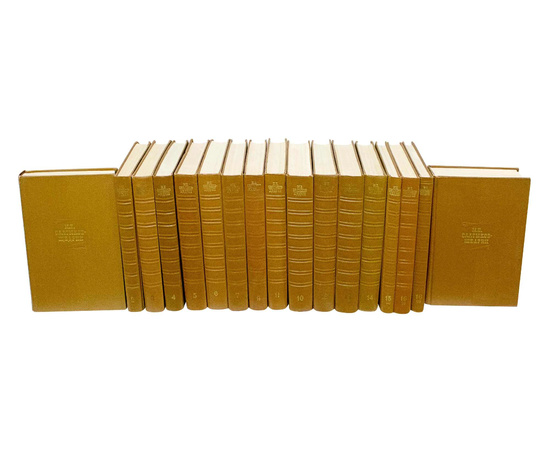 Салтыков-Щедрин М.Е. Собрание сочинений в 20 томах