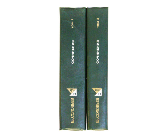 Соловьев В. Сочинения в 2 томах