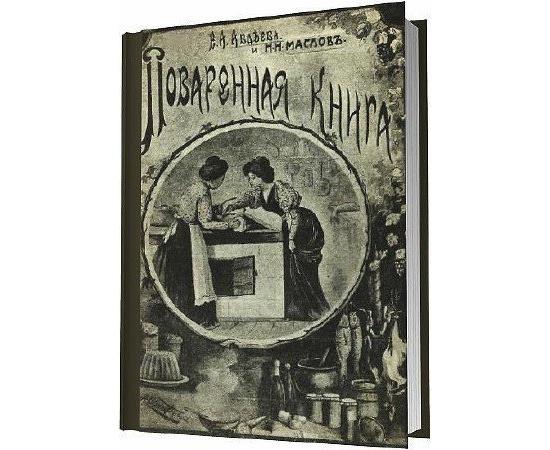 Авдеева К. Ручная книга русской опытной хозяйки