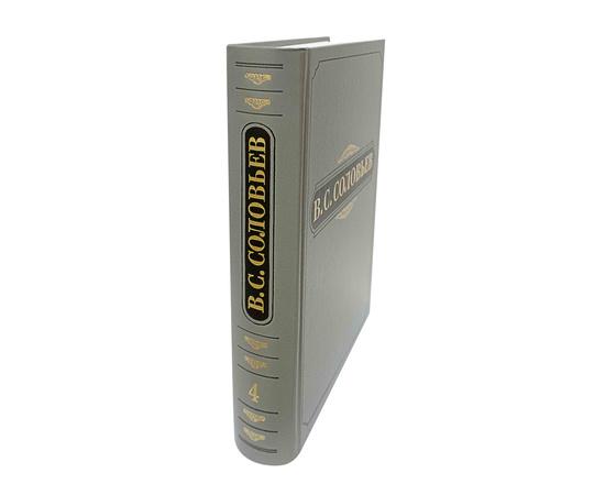 Соловьев В.С. Полное собрание сочинений в 20 томах. Том 4