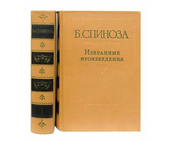Спиноза Б. Избранные произведения в 2-х томах