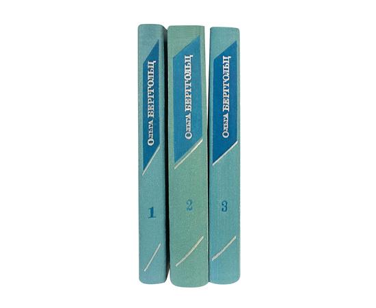 Бергольц О. Собрание сочинений в 3 томах