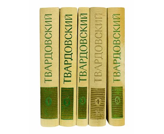 Твардовский А. Собрание сочинений в 5 томах