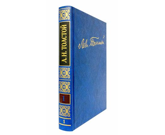 Толстой Л.Н. Полное собрание сочинений в 100 томах Том 1