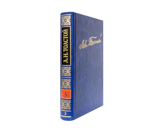 Толстой Л.Н. Полное собрание сочинений в 100 томах Том 3