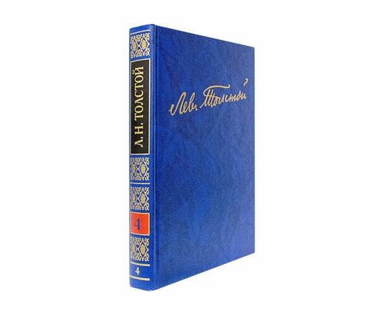 Толстой Л.Н. Полное собрание сочинений в 100 томах Том 4(4)
