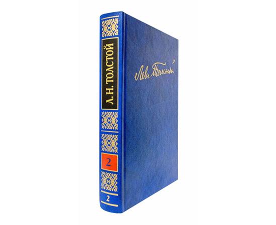 Толстой Л.Н. Полное собрание сочинений в 100 томах Том 2(2)