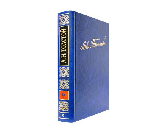 Толстой Л.Н. Полное собрание сочинений в 100 томах Том 9(9)