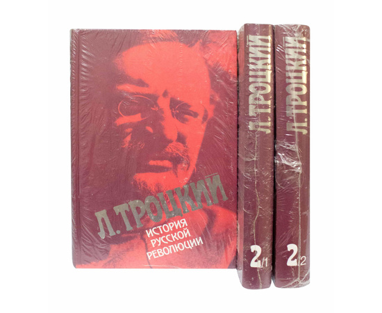 Троцкий Л. История русской революции в 2 томах (3 книги)