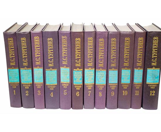 Тургенев И.С. Полное собрание сочинений в 12 томах