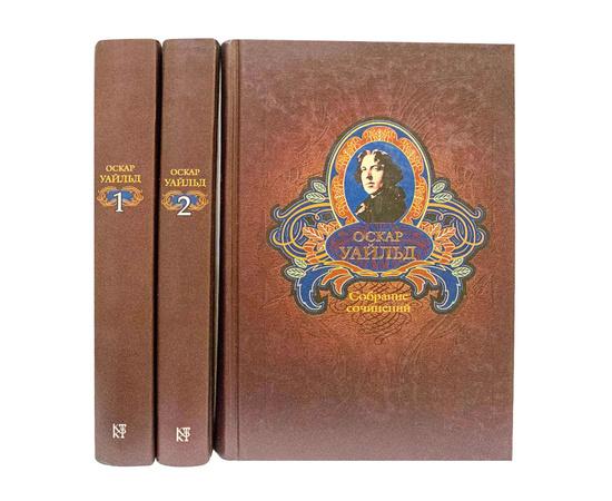 Уайльд О. Собрание сочинений в 3 томах
