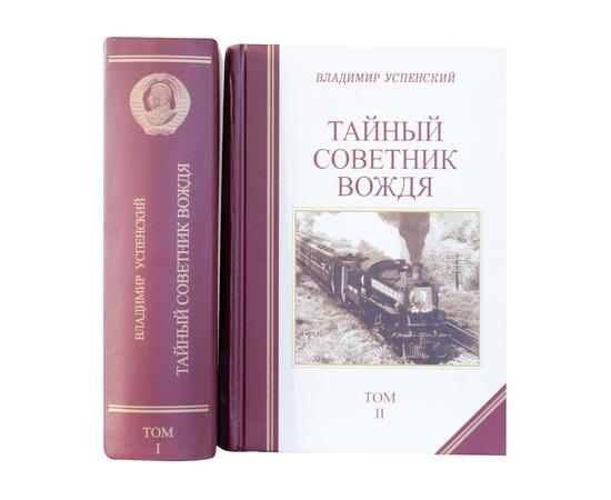 Успенский В. Тайный советник вождя в 2 томах