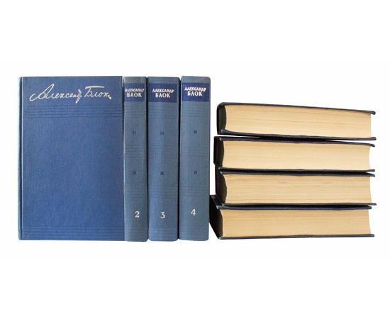 Блок А.А. Собрание сочинений в 8 томах