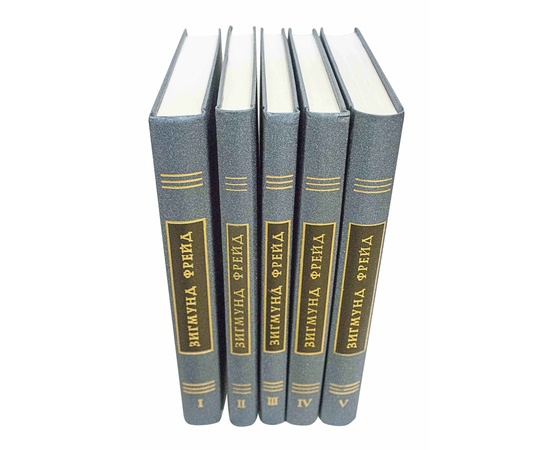 Фрейд З. Собрание сочинений в 26 томах (5 вышедших томов)