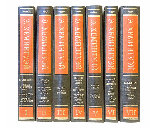 Хемингуэй Э. Собрание сочинений в 7 томах