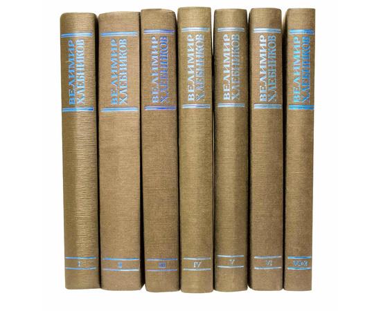 Хлебников В. Собрание произведений в 5 томах