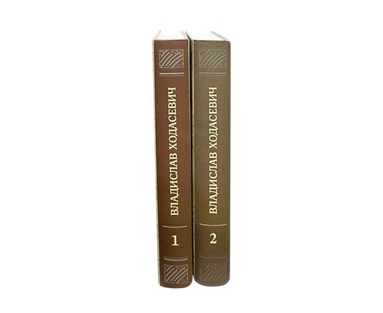 Ходасевич В. Собрание сочинений в 4 томах