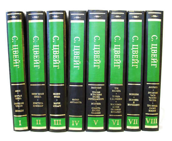 Цвейг С. Собрание сочинений в 8 томах