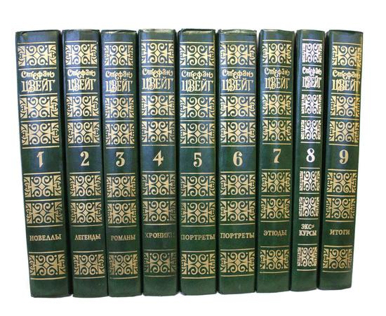 Цвейг С. Собрание сочинений в 9 томах