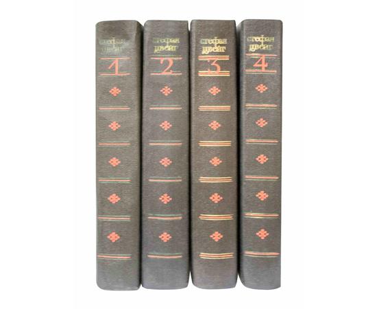 Цвейг С. Собрание сочинений в 4 томах