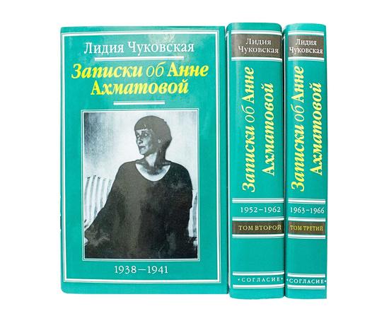 Чуковская Л.К. Записки об Анне Ахматовой в 3 томах
