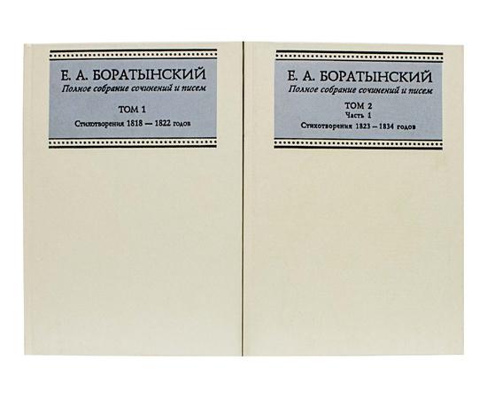Боратынский Е. Полное собрание сочинений в 4 томах. Т.1-2