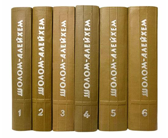 Шолом-Алейхем Собрание сочинений в 6 томах