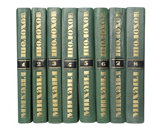 Шолохов М.А. Собрание сочинений в 8 томах 1969 года