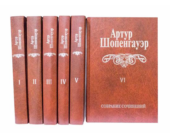 Шопенгауэр А. Собрание сочинений в 6 томах с автографом издателя