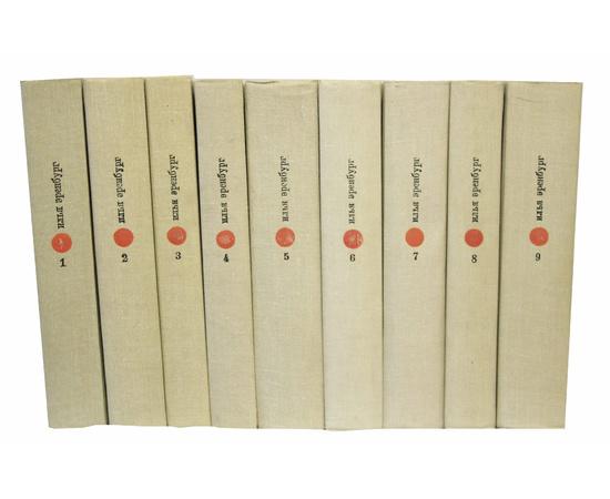 Эренбург И. Собрание сочинений в 9 томах