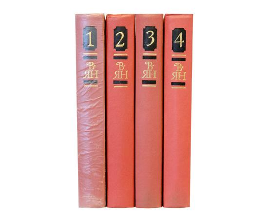Ян В. Собрание сочинений в 4 томах