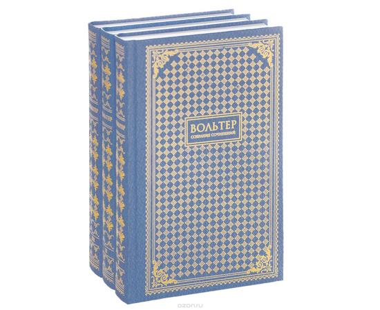 Вольтер Собрание сочинений в 3 томах