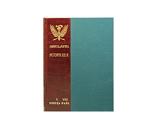 Лависс, Рамбо История России XIX века в 9 томах