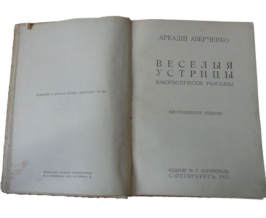 Аверченко А.Т. Веселые устрицы. Юмористические рассказы. 16-е изд