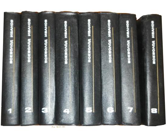 Иванов В.С. Собрание сочинений в 8 томах